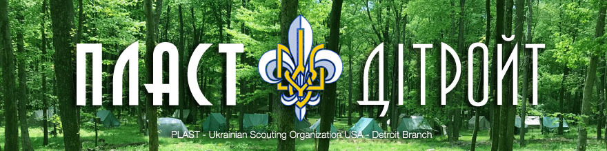 PLAST - Ukrainian Scouting Organization USA, Detroit Branch